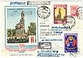 USSR 1954-06-03 R-envelope.jpg