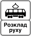 Ukraine road sign 5.42.2.png