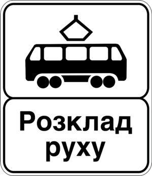 Road signs in Ukraine - Image: Ukraine road sign 5.42.2