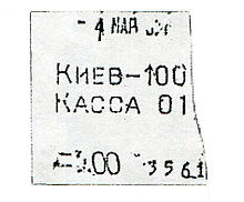 Ukraine stamp type PO1.jpg