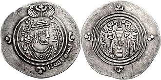 "Yazid I - Coin of the Umayyad Caliphate at the time of Yazid ibn Muawiya. BCRA (Basra) mint; ""Ubayd Allah ibn Ziyad, governor"". Dated AH 60 = AD 679/680. Sasanian style bust imitating Khosrau II right; bismillah and four pellets in margin/ Fire altar with ribbons and attendants; star and crescent flanking flames; date to left, mint name to right."
