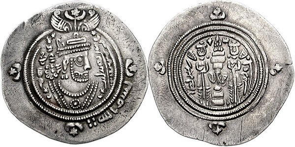 "Coin of the Umayyad Caliphate at the time of Yazid ibn Muawiya. BCRA (Basra) mint; ""Ubayd Allah ibn Ziyad, governor"". Dated AH 60 = AD 679/680. Sasanian style bust imitating Khosrau II right; bismillah and four pellets in margin/ Fire altar with ribbons and attendants; star and crescent flanking flames; date to left, mint name to right. Umayyad Caliphate. temp. Yazid I ibn Mu'awiya. AH 60-64 AD 680-683.jpg"