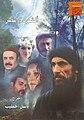 Unshoudat Al Matar.jpg