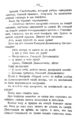 V.M. Doroshevich-Collection of Works. Volume VIII. Stage-171.png