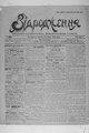 Vidrodzhennia 1918 105.pdf