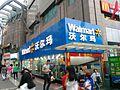 WalmartMianyang0.jpg