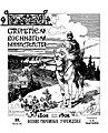 War ministry centenary cover by Samokish.jpeg