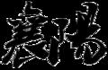 Xiangyang name.png