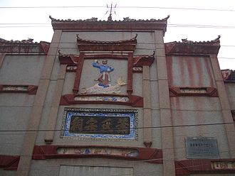 Xiao (surname) - The ancestral hall of the Xiao clan (蕭氏宗祠) in Yangxin County, Hubei