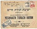 Yeshivath Torath Hayim.jpg