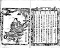 Yufu Zenden Ehon Sarashina Soshi Kohen Volume 1 cropped Yufu Zenden Ehon Sarashina Soshi Kohen Volume 1 Frame 5.jpg