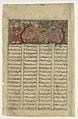 """Rustam Lassos Rakhsh"", Folio from a Shahnama (Book of Kings) of Firdausi MET DP108555.jpg"