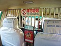 ·˙·ChinaUli2010·.· Xi'an - inside of a Taxi - panoramio.jpg