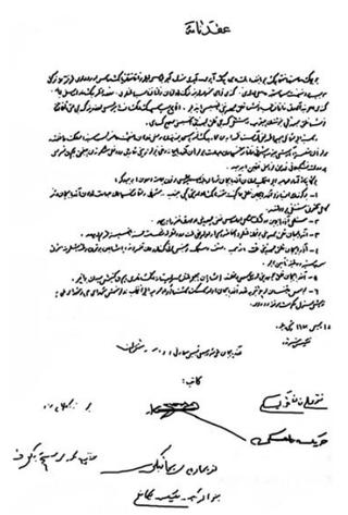 Declaration of Independence of Azerbaijan