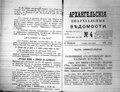 Архангельские епархиальные ведомости. 1892. №04.pdf