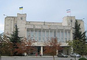 Sudak Municipality - Image: Будівля Судацької міської ради