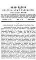 Вологодские епархиальные ведомости. 1890. №07-08.pdf