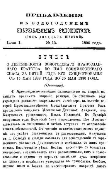 File:Вологодские епархиальные ведомости. 1890. №13, прибавления.pdf