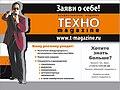 Всероссийской информационно-аналитическое издание ТЕХНОmagazine.jpg
