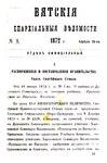 Вятские епархиальные ведомости. 1872. №08 (офиц.).pdf
