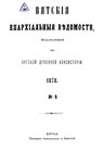 Вятские епархиальные ведомости. 1878. №09 (офиц.).pdf