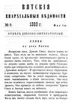 Вятские епархиальные ведомости. 1880. №09 (дух.-лит.).pdf