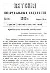 Вятские епархиальные ведомости. 1883. №16 (дух.-лит.).pdf