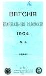 Вятские епархиальные ведомости. 1904. №04 (офиц.).pdf