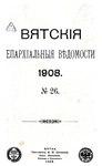 Вятские епархиальные ведомости. 1908. №26 (офиц.).pdf