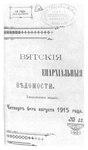 Вятские епархиальные ведомости. 1915. №32.pdf