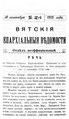 Вятские епархиальные ведомости. 1915. №37 (неофиц.).pdf