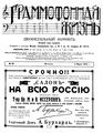 Граммофонная жизнь. №22. (1912).pdf