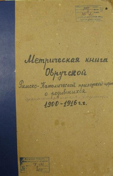 File:ДАЖО 178-03-0206. 1900-1916 роки. Метрична книга Овруцький костел. Народження.pdf