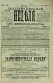 Екатеринбургская неделя. 1892. №50.pdf