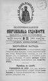 Екатеринославские епархиальные ведомости Отдел официальный N 23 (11 августа 1901 г) Год 30.pdf
