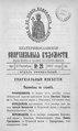 Екатеринославские епархиальные ведомости Отдел официальный N 29 (11 октября 1901 г) Год 30.pdf