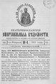 Екатеринославские епархиальные ведомости Отдел официальный N 4 (1 февраля 1901 г) Год 30.pdf
