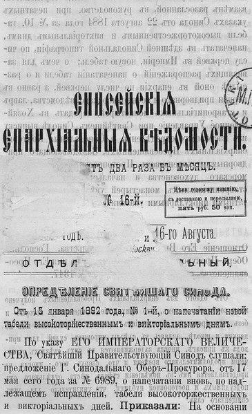 File:Енисейские епархиальные ведомости. 1892. №16.pdf