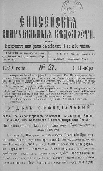 File:Енисейские епархиальные ведомости. 1909. №21.pdf