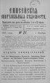 Енисейские епархиальные ведомости. 1909. №21.pdf
