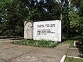Жовті Води. Братська могила радянських воїнів.jpg