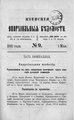Киевские епархиальные ведомости. 1892. №09. Часть офиц.pdf