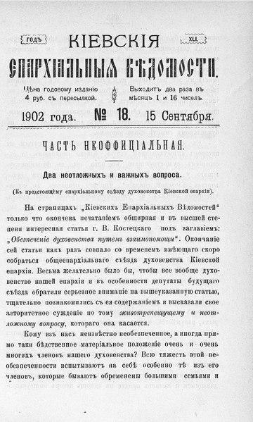 File:Киевские епархиальные ведомости. 1902. №18. Часть неофиц.pdf