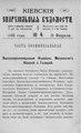 Киевские епархиальные ведомости. 1903. №04. Часть неофиц.pdf