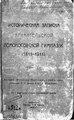 Кизель Н. К. Историческая записка Архангельской Ломоносовской гимназии, 1811–1911. (1912).pdf
