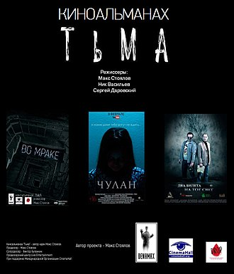 "Anthology film - Image: Киноальманах ""Тьма"""