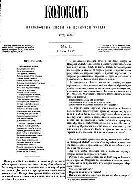 5106ff0ed41f Колокол (газета) — Википедия