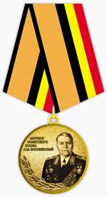 Медаль «Маршал Советского Союза А.М.Василевский».png