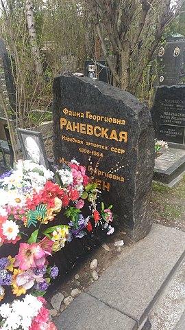 Могила Фаины Раневской на Новом Донском кладбище Москвы