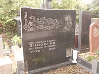Могила учёного Александра Зиновьева.JPG